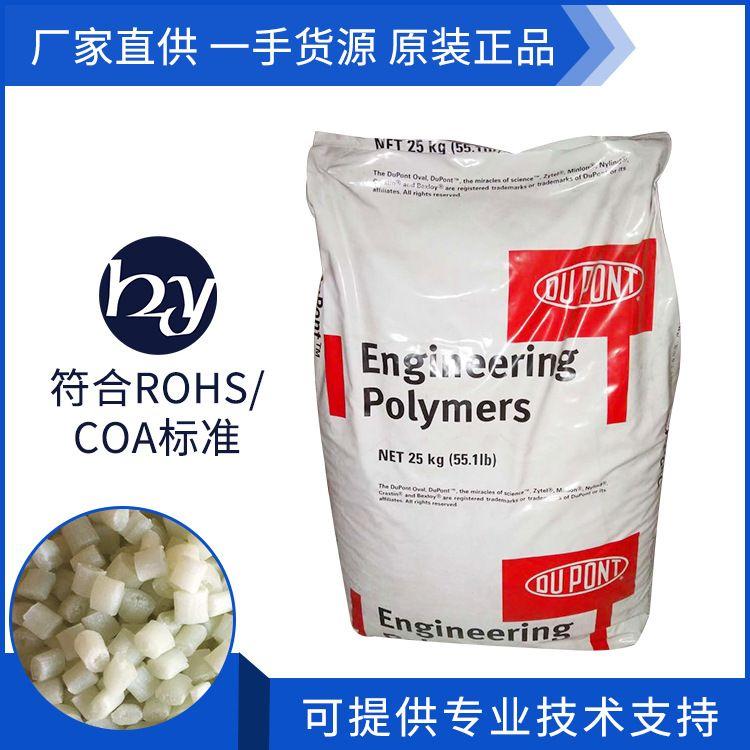 PA66大量现货批发深圳杜邦工程塑料PA66-70G33HS1L