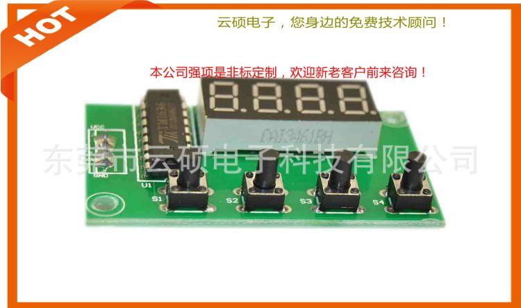 DMX512控制板开发定制 舞台灯光控制板 0.36寸4位8字数码管显示板
