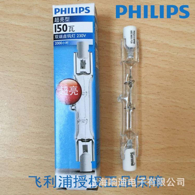 飞利浦150W/300W/500W/1000W紧凑型双端卤钨灯管PLUSLINE R7S头
