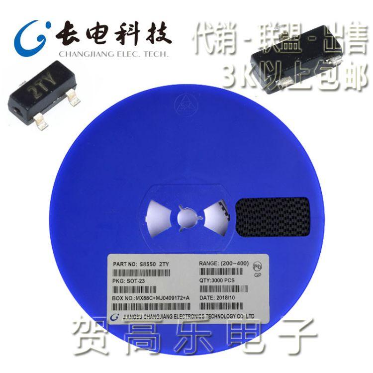电子元器件原装正品 S8550 印记2TY封装SOT-23一站式采购配单服务