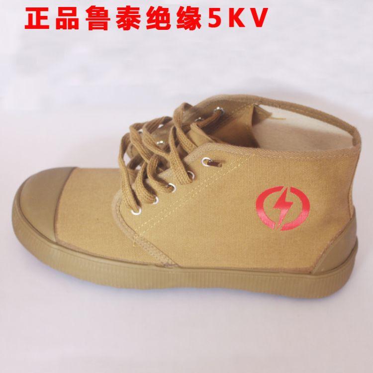 电绝缘鞋帆布高帮安全鞋5KV低压绝缘胶鞋劳保鞋工作鞋