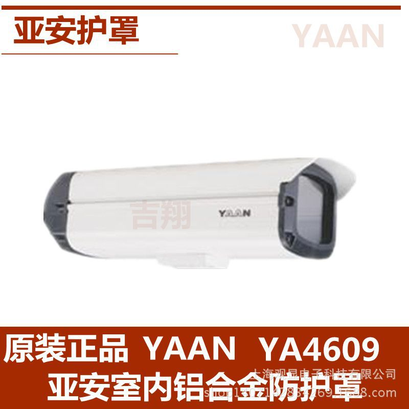 正品亚安护罩 YAAN YA4609亚安室内护罩 小型护罩 吊装壁装两用