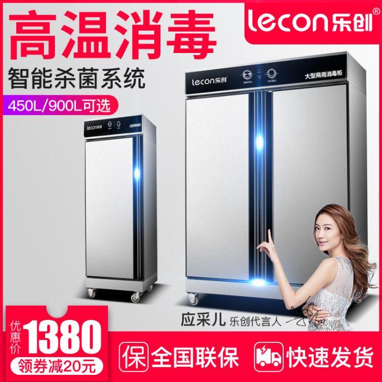 乐创大容量商用消毒柜碗柜双门热风循环立式消毒碗柜 消毒柜