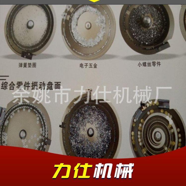 螺旋式震动盘 五金冲压件 电子元件 设备 电池等自动送料机