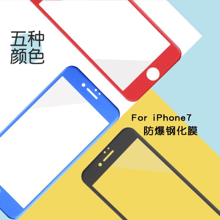 iphone6 7红色钢化玻璃膜 4D曲面全屏冷雕 苹果7plus/8plus玻璃膜