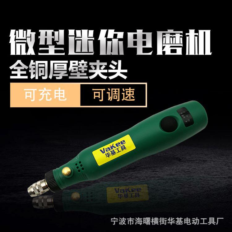 华基电磨机迷你小型玉石蜜蜡雕刻机工具电动打磨抛光机微型小电钻