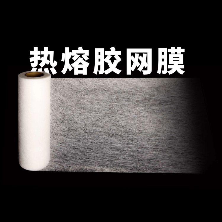 厂家真供优质尼龙热熔胶网膜HY10 热压 复合型