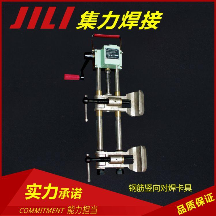 上海集力压力焊钢筋埋弧对焊卡具配件MH-36-K型 对焊机夹具电焊机
