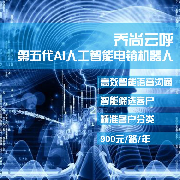 AI电销机器人,真人电话机器人,人工智能,AI电话营销助理,科大讯飞