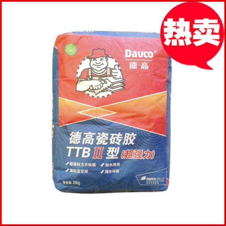 德高强力瓷砖胶TTBII型 ttb2型 20kg/袋 广州发全国厂家正品价格批发一包