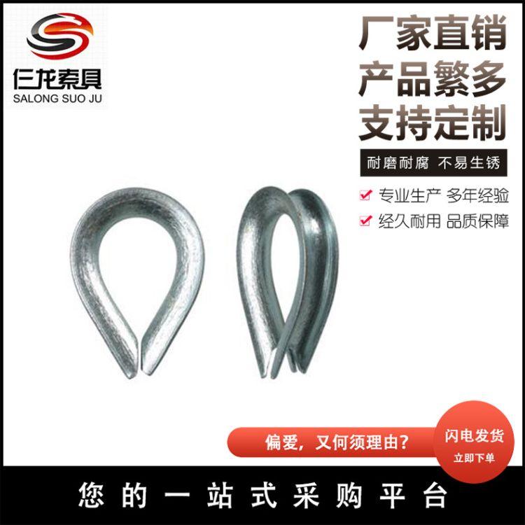 仨龙出厂批发度锌套环 镀锌鸡心环 保护环镀锌三角环 现货