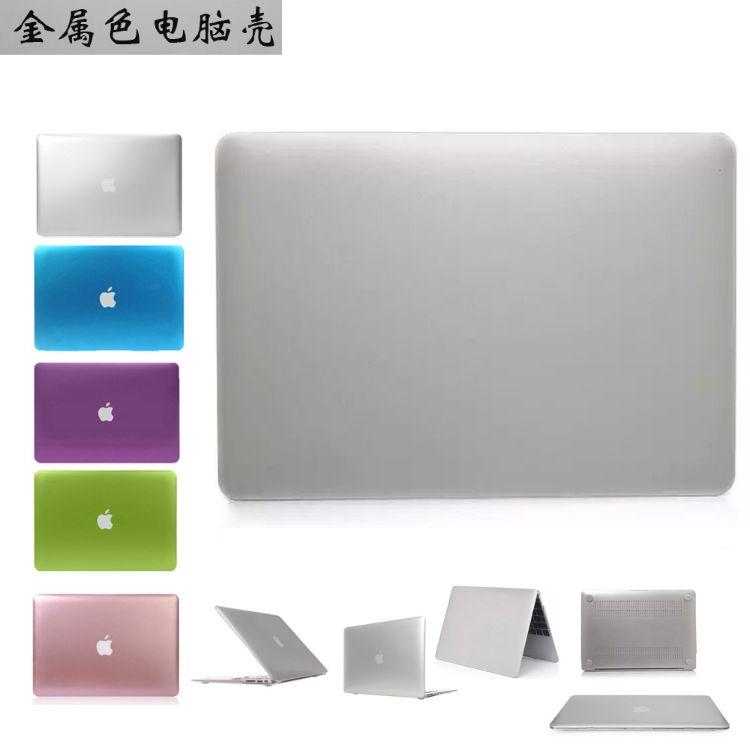 金属色macbook保护壳 13.3 air pro retina金色银色玫瑰金电脑壳