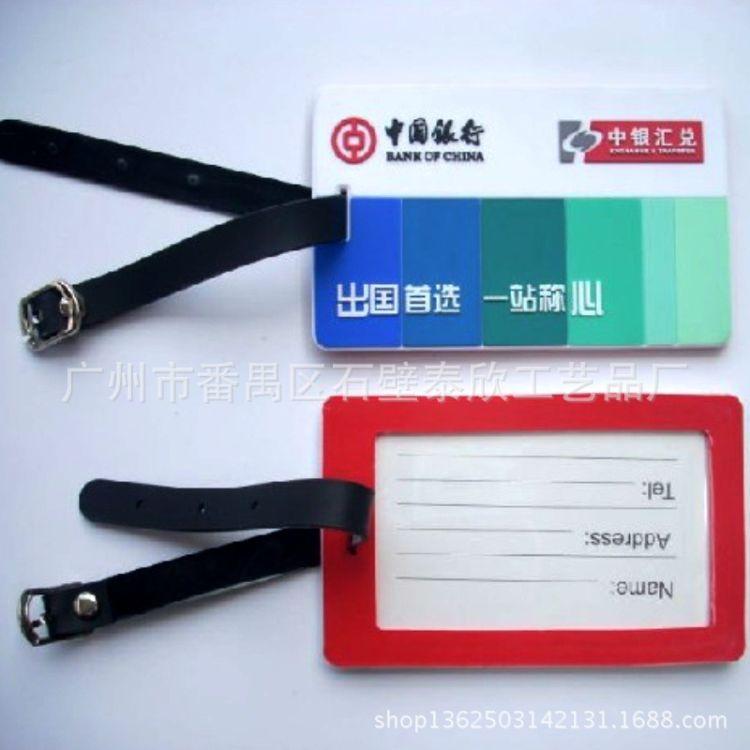 登机旅行牌 PVC软胶行李牌 箱包挂牌 户外旅行箱包标识牌