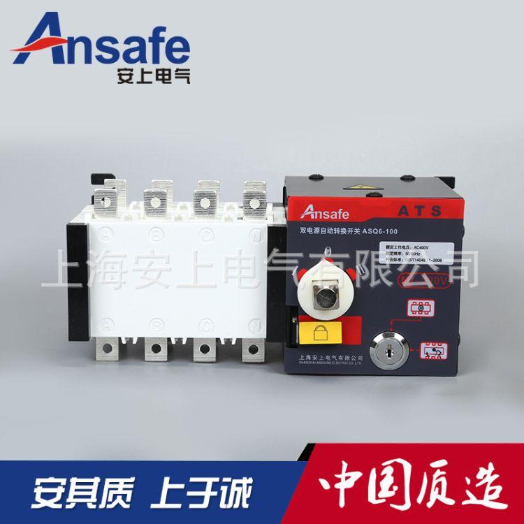 上海安上 厂家直销 PC级双电源自动转换开关价格 用途 使用说明 供应商