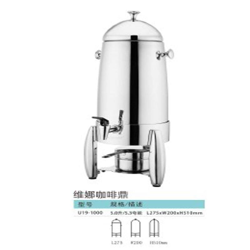 新力士维娜系列不锈钢牛奶鼎咖啡鼎果汁鼎果汁机U19-1000
