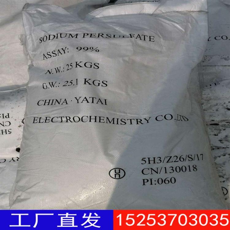【过硫酸铵】供应 等品98.5过硫酸铵厂家直销工业国标过硫酸铵
