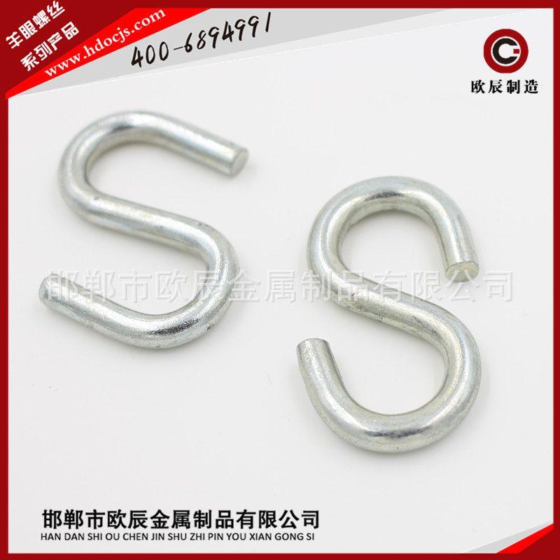 自产自销S型钩 多功能S型挂钩 欧辰金属专业生产各种规格S型金属钩 定制各种异型钩件