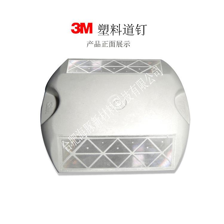 【正品包运】3M塑料道钉(单白)公路专用
