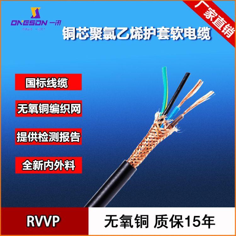 一讯国标厂家直销屏蔽信号控制电缆