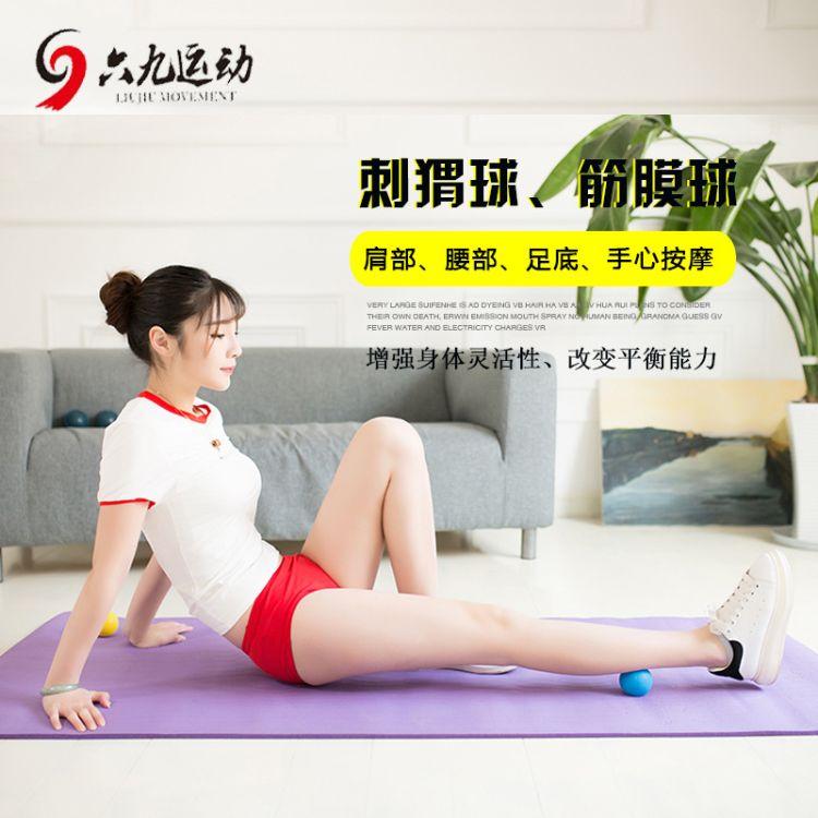 PVC筋膜球刺球按摩穴位握力球 肌肉放松健身刺猬球握力手球瑜伽球