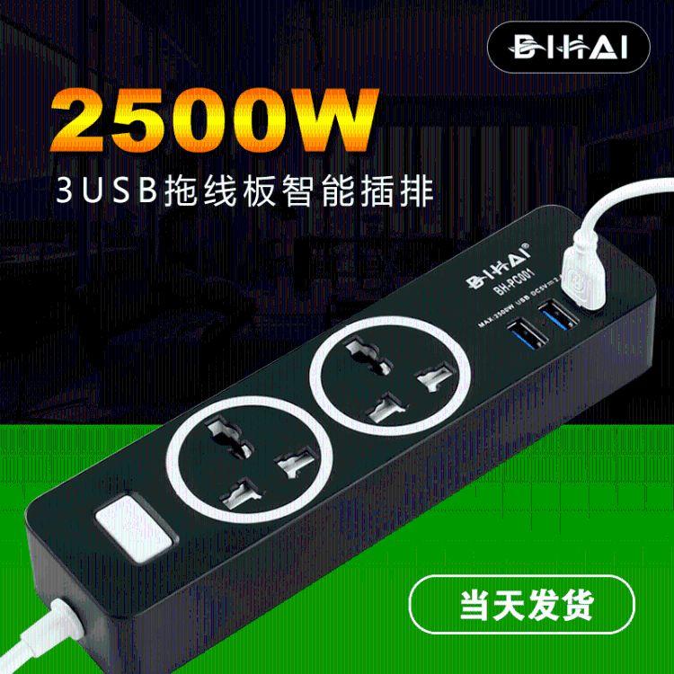 新款3usb拖线板智能插排 带线开关2500w家用排插 2孔通用电源插座