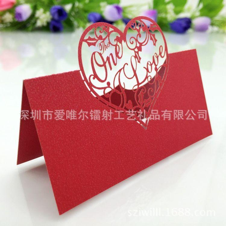 厂家批发婚礼席位卡 婚庆签到台卡 创意桌卡 镂空 镭射厂定做W1