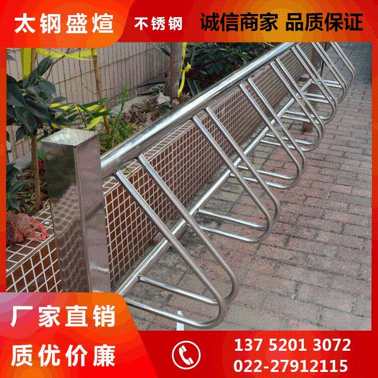 厂家生产加工 各种  不锈钢自行车停车架    材质保证 价格优惠