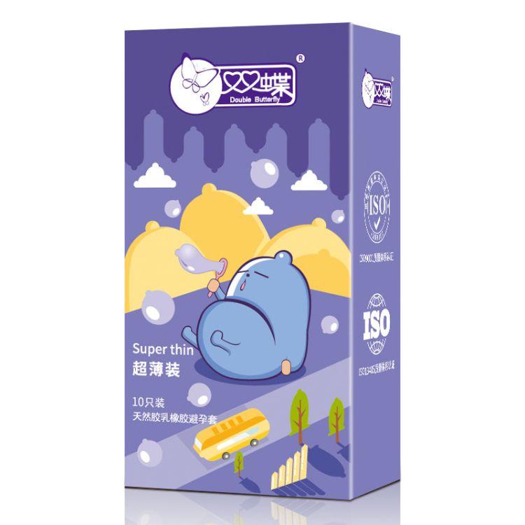 双蝶避孕套超薄0.01安全套光面薄情趣用品