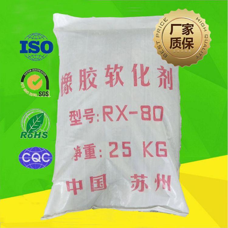 生产厂家现货供应橡胶软化剂乳化剂石油树脂增粘树脂<RX-80>