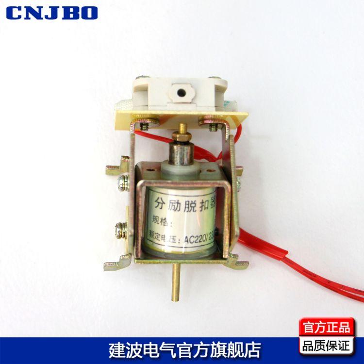 断路器附件 分励脱扣器 DZ20-400 电磁线圈
