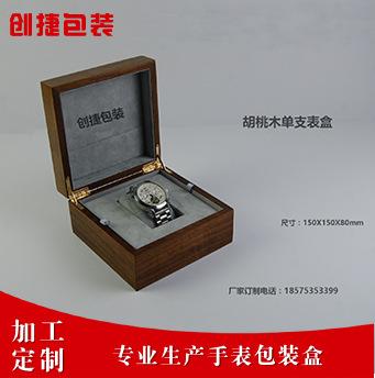 表盒包装高品质表盒胡桃木表盒木制品包装盒