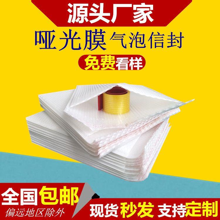 14 16哑光膜气泡袋服装包装袋信封泡沫袋快递袋工厂直销可定制