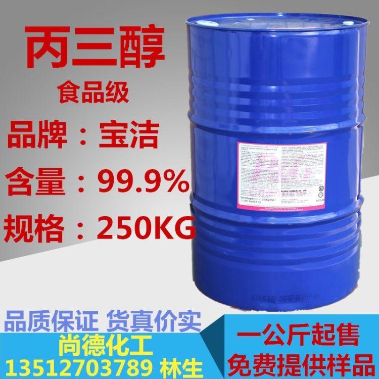 代理宝洁甘油 马来西亚宝洁 食品级甘油  甘油食品级 烟油专用