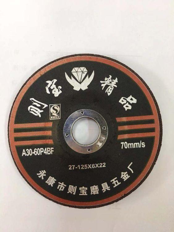 125X6X22砂轮片树脂磨片角磨机不锈钢专用磨片打磨片
