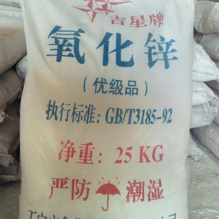 厂家批发供应优质氧化锌 活性氧化锌 一袋起批 量大优惠质量保证