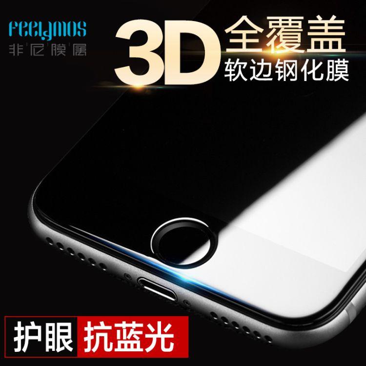 非尼膜属iphone7/PLUS钢化膜iphone6/6P高清 蓝光3D软边全包贴膜
