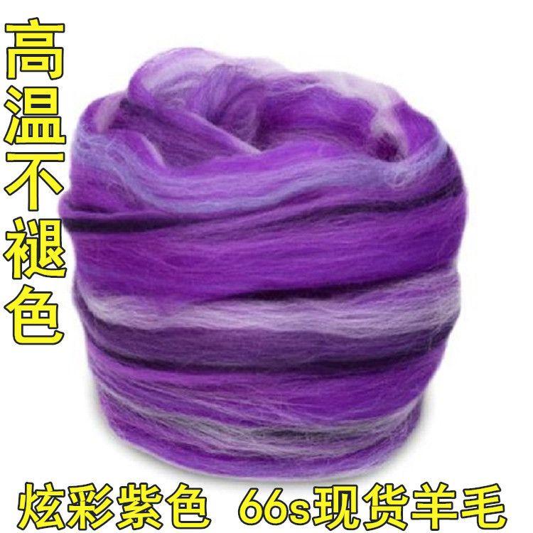 现货羊毛批发 羊毛毡戳戳乐DIY材料 进口66s彩色羊毛条紫色系