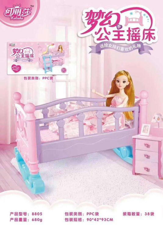 芭ba比娃娃玩具床儿童女孩公主梦幻摇摇床房大号过家家摇篮塑料床