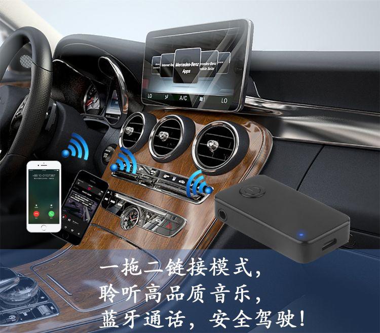 私模蓝牙接收器4.1 车载免提 汽车无线传输HIFI接收器 迷你蓝牙适