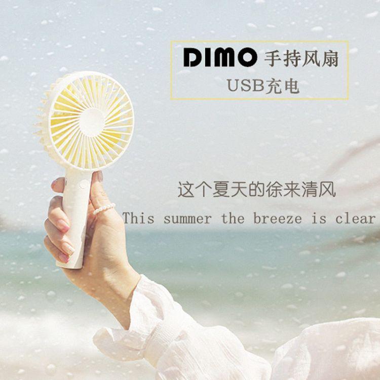 DIMO手持小电风扇迷你可充电随身便携风扇USB充电手持台扇电扇