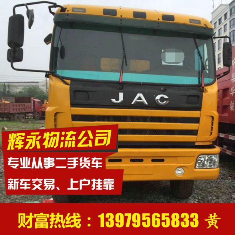 高安辉永物流JAC后八轮自卸二手货车新车欢迎来电咨询