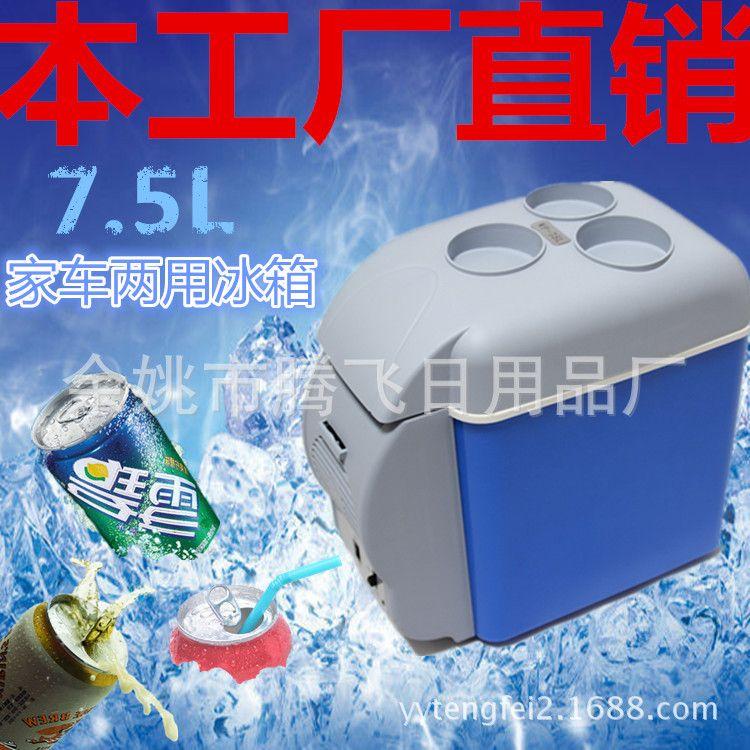 7.5L迷你冰箱车载冰箱家用冷暖小冰箱汽车冰箱便携式户外旅行冰箱