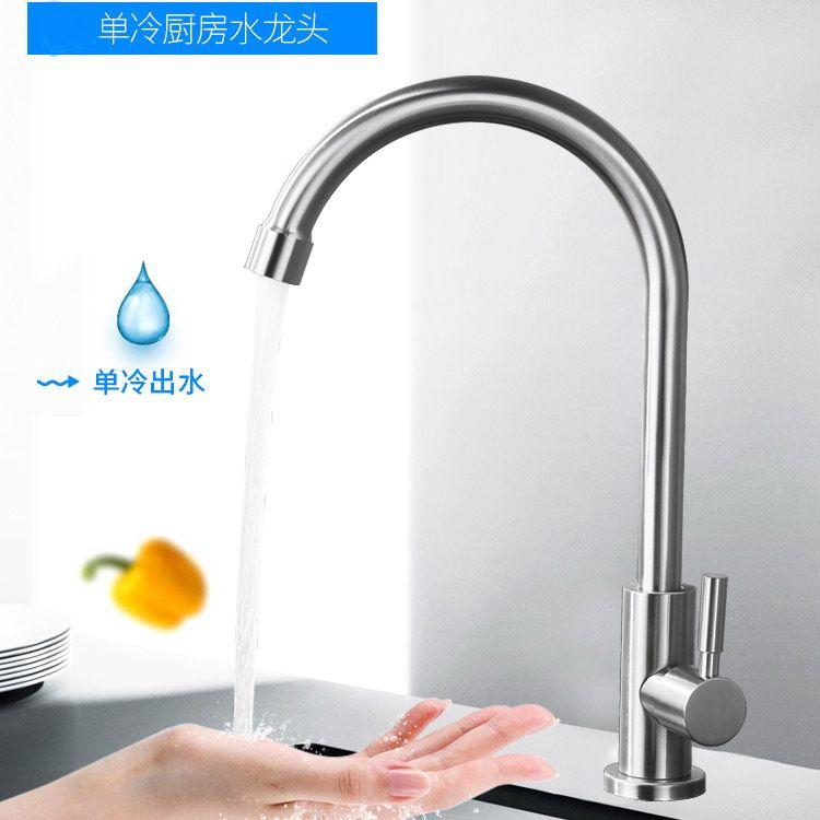 单冷厨房水龙头304不锈钢家用4分冷热洗菜盆水槽水龙头不锈钢龙头