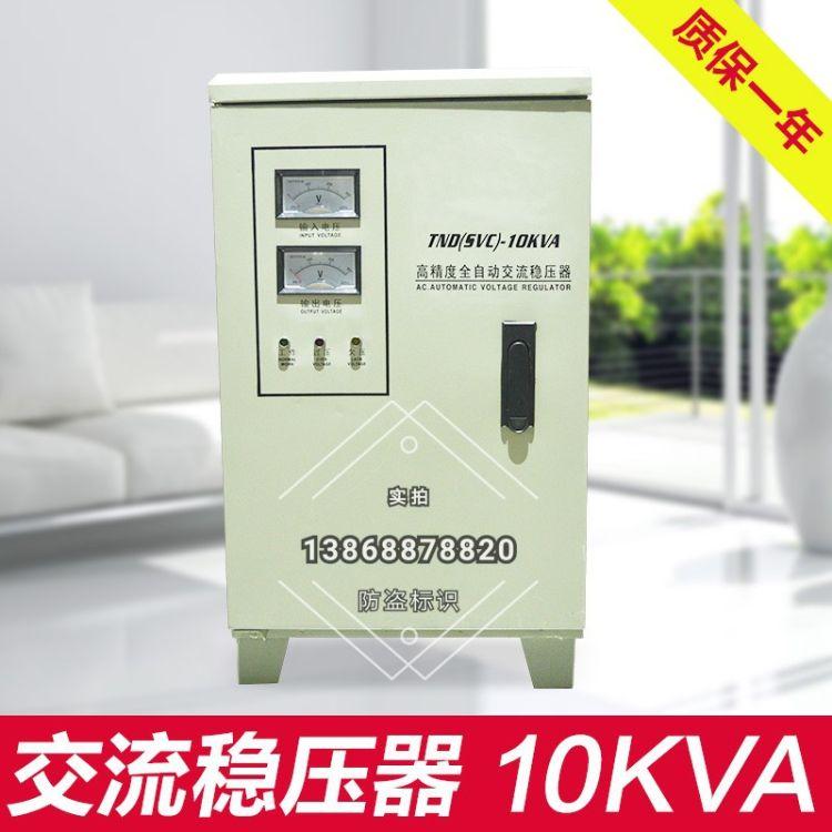 稳压器TND(SVC)-10KVA单相家用220v空调电源电脑冰箱稳压器10000W