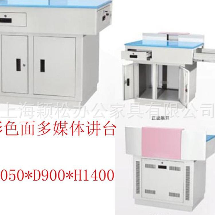 供YS-A144  钢制彩色面讲台  多媒体讲桌  上海市区免费送货