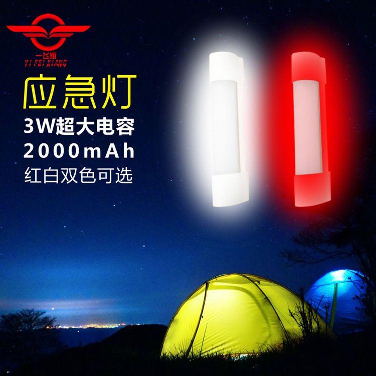 LED节能应急照明灯室内学生宿舍灯户外夜市帐篷灯露营灯野营灯