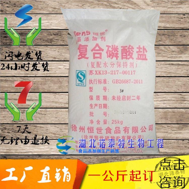 原装直销 食品级复合磷酸盐 水分保持剂 品质改良剂 出厂价1kg