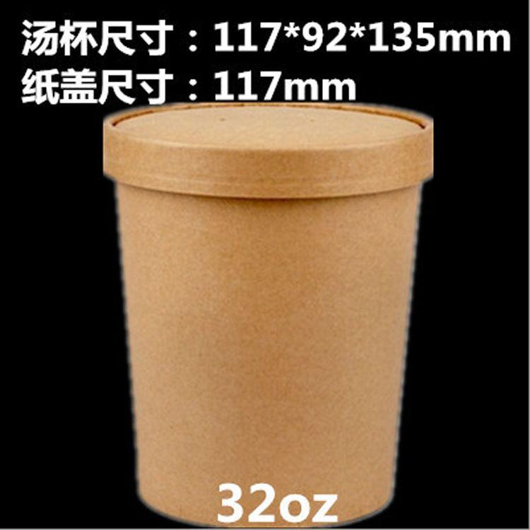牛皮纸碗 沙拉碗外卖打包汤碗圆餐盒牛皮纸桶 32安粥桶可定制logo不洒汤密封性好