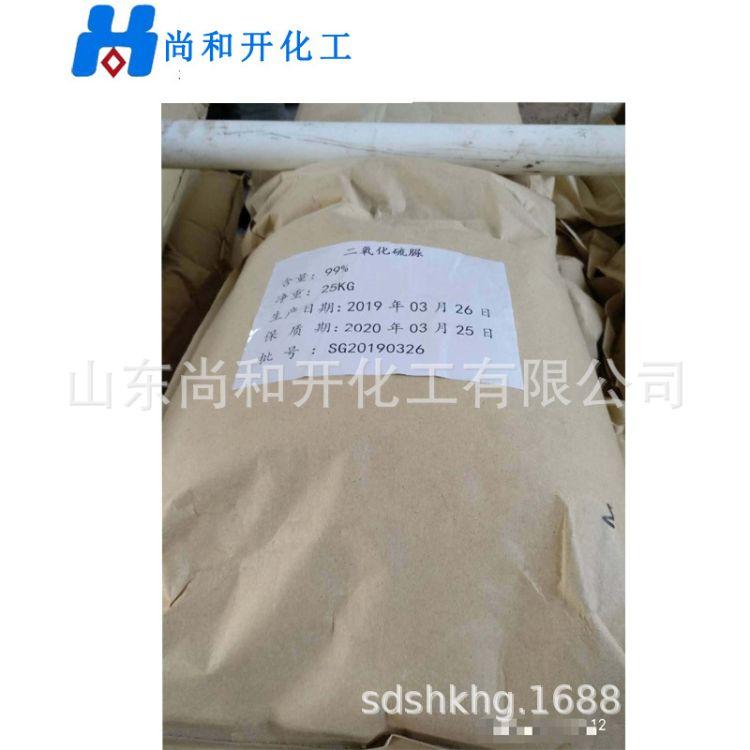 厂家直销 硫脲 二氧化硫脲 高含量 99%工业级 欢迎选购量大价优