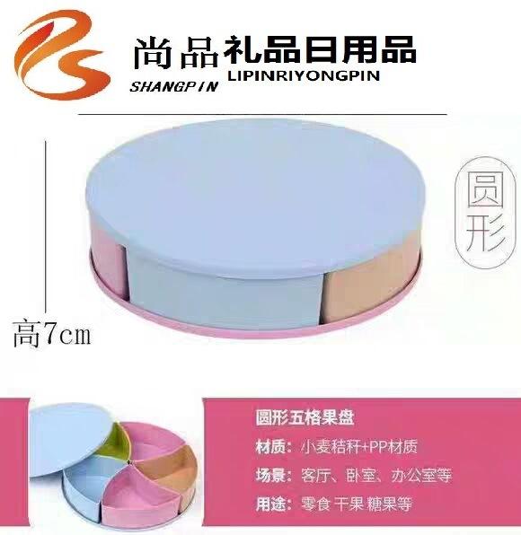 厂家直销四格方形五盒圆形果盒创意时尚带盖客厅家用果盘会销礼品